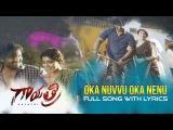 Oka Nuvvu Oka Nenu Lyrical Song - Gayatri Movie | Dr.M Mohan Babu, Vishnu Manchu, Shriya Saran