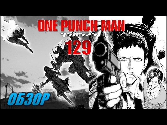 [Vezaks: обзор] ЛИМИТБРЕЙКЕР. One Punch Man/Ванпанчмен - глава 129