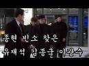 S영상 유재석 김종국 이광수 정준영 로이킴 홍석천 서장훈 이재룡 팀 침통한