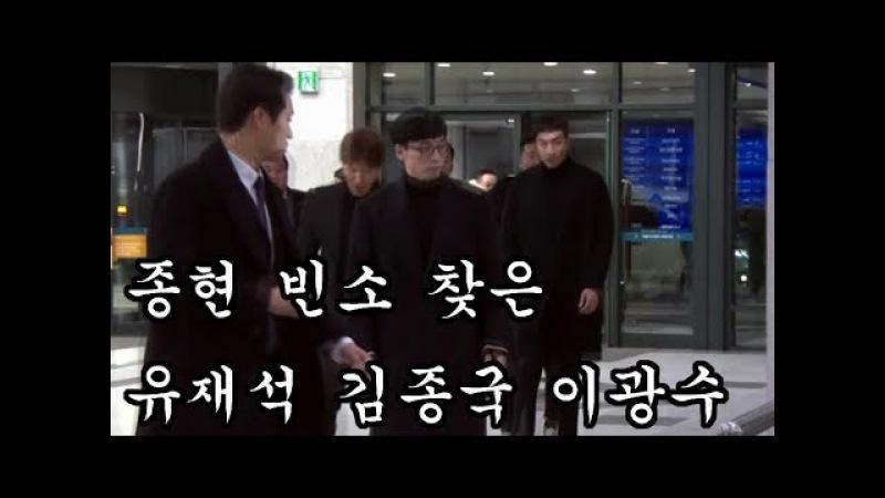 [S영상] 유재석-김종국-이광수-정준영-로이킴-홍석천-서장훈-이재룡-팀, 침통한