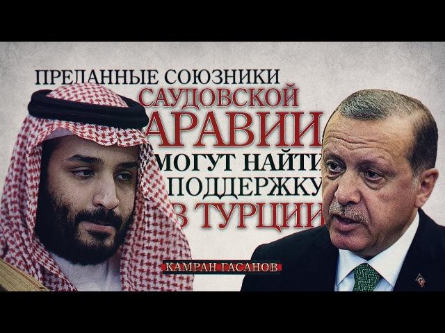 Преданные Саудовской Аравии союзники могут найти поддержку в Турции Камран Гасанов