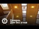 Уровень. Дом без углов | Т24