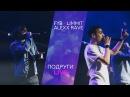 Fyb x Limmit x Alexx Rave - Подруги (LIVE)