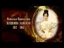 Женщины в русской истории: Наталья Николаевна Пушкина-Ланская