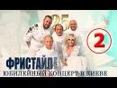Фристайл 25 Юбилейный концерт в Киеве 2014 Часть 2 Live