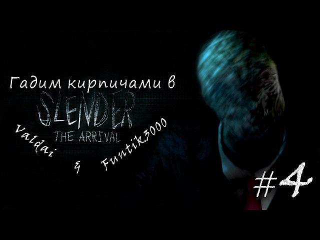 [Coop] Спонтанный Slender The Arrival, или как Valdai и Funtik3000 клали кирпичи. 4.