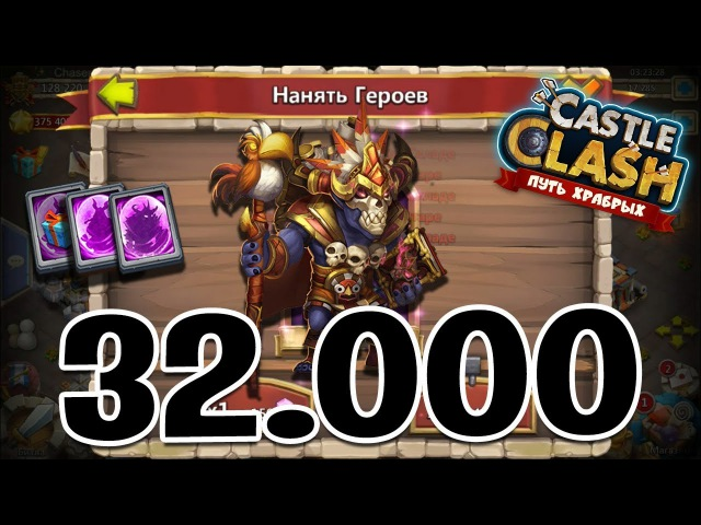 32000 САМОЦВЕТОВ НА ВОРОЖЕЯ И КОМПАНИЮ! iRolling 6 БИТВА ЗАМКОВ / CASTLE CLASH