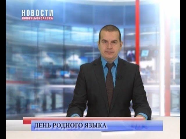Международный день родного языка отметили олимпиадой по чувашскому языку и литературе