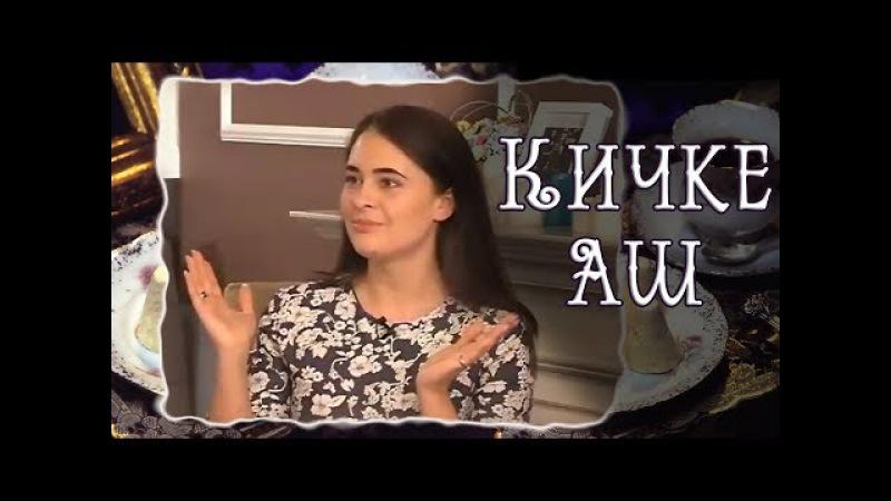Эльмира Калимуллина в программе «Кичке аш». ТНВ