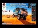 Турнир - Ралли Скоростные заезды«Dakar Spintires by Mr.BoS and STMods» 5 заезд