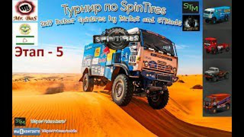 Турнир - Ралли (Скоростные заезды)«Dakar Spintires by Mr.BoS and STMods.ru» 5 заезд