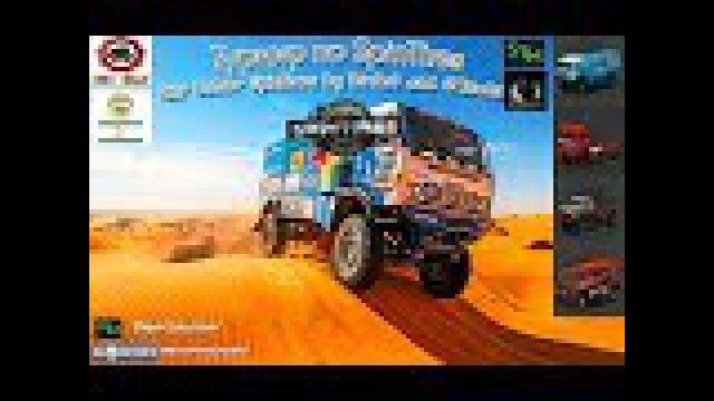 Турнир - Ралли (Скоростные заезды)«Dakar Spintires by Mr.BoS and STMods.ru»