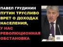 Павел Грудинин Путин цинично врет о росте доходов населения Революционная обс