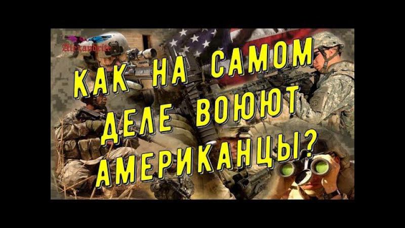 Как на самом деле воюют американцы?_(Тайны истории)_Alexandrite_(рус.суб.)