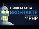 Как сделать бота ВКонтакте на PHP