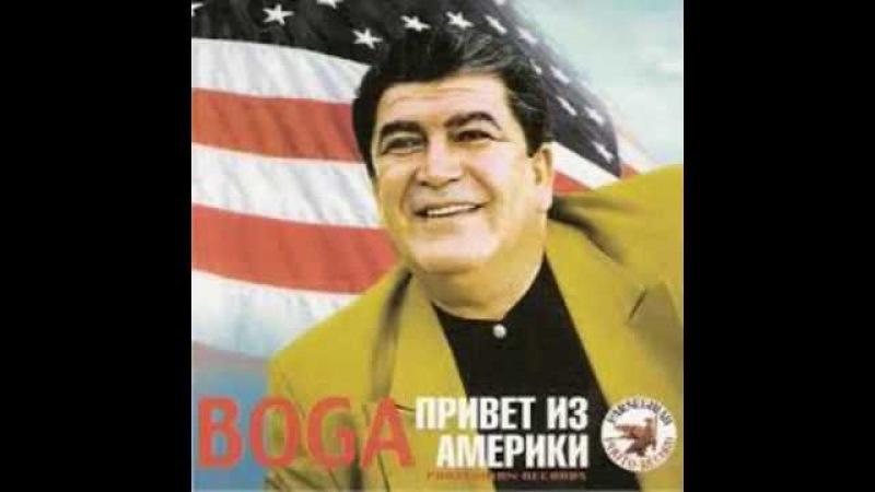 Мой Карабах - Бока