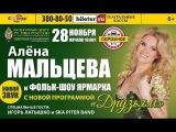 Алёна Мальцева и фольк-шоу ЯРМАРКА -9- Чёрное море (28.11.2015, С-Петербург, концерт