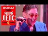 Григорий Лепс и EMIN - Дороги (Live)