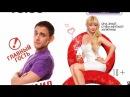 Шикарная русская комедия С 8 марта мужчины! Русские комедий, комедии онлайн, лучшие комедии
