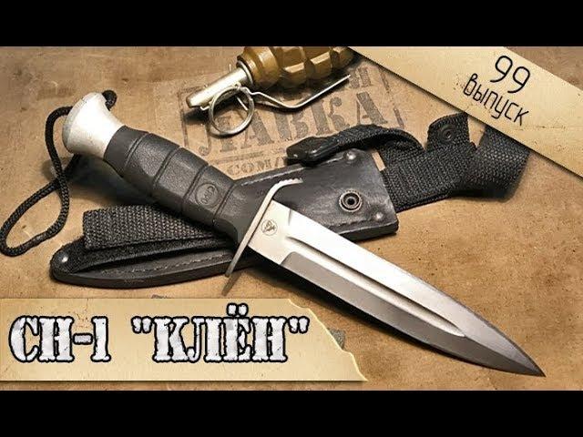 Боевой специальный нож СН-1