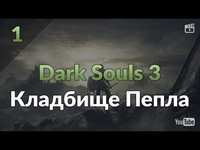 Dark Souls 3 1: Судия Гундир. Кладбище Пепла