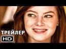 Эта дурацкая любовь 2011 — Трейлер на РУССКОМ!
