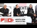 LAKHTA VIEW: Искусство с участием Ольги Свибловой и Герфреда Стокера (полная запись сессии 4)