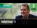 ▶️ Найденыш - 3 3 серия - Мелодрама   Русские мелодрамы