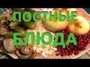 Постные блюда винегрет с фасолью грибной суп печеные яблоки Постные блюда рецепты