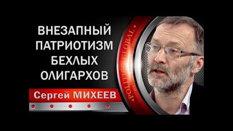 Сергей Михеев: У бeглыx oлигapxoв проснулась любoвь к березам и poдным гpoбaм.