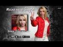 Nora Louisa - Komm flieg mit mir - Single ab 27.03.2015