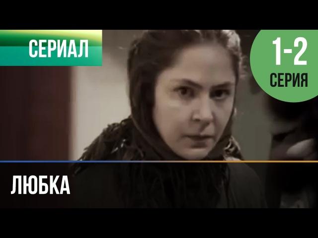 ▶️ Любка 1 и 2 Мелодрама Фильмы и сериалы Русские мелодрамы