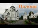 Полоцк батька городов Белорусских