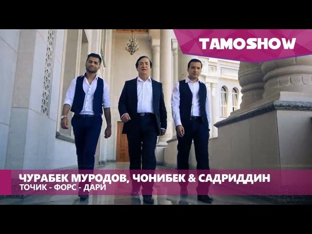 Jurabek Murodov, Jonibek Murodov Sadriddin Najmiddin - Tojik Fors Dari (2015)