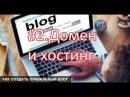 Как создать правильный блог 2. Хостинг и домен