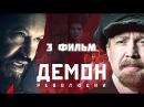 Демон революции. 3 фильм. Премьера 2017. История @ Русские сериалы