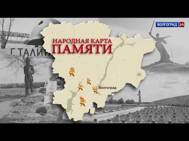 «Народная карта памяти»: хутор Вертячий Городищенского района