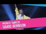 Sigrid Bernson Patrick Swayze