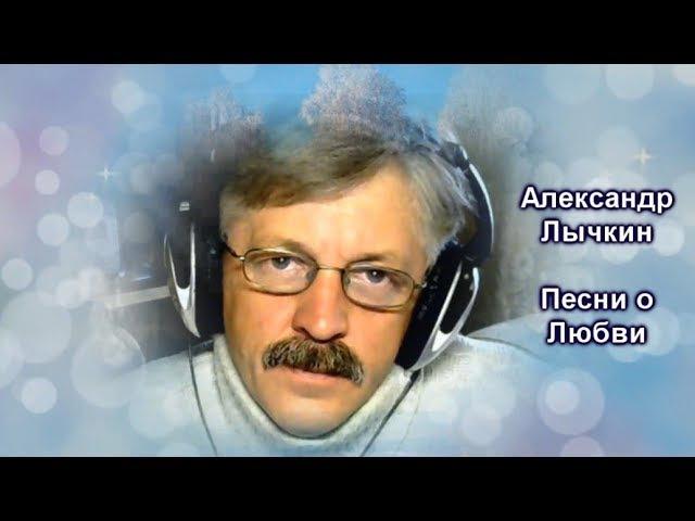 Сборник песен о любви - Александр Лычкин
