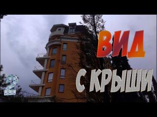 Вид с крыши отеля и его окрестности. Поездка в Крым 2 часть