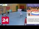 Сборная России по гандболу с большим отрывом обыграла команду Люксембурга - Рос ...