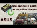 Прошивка BIOS старых мат. плат ASUS без дискет, AFUDOS и других сложностей