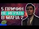 5 ПРИЧИН НЕ ИГРАТЬ В MAFIA 2