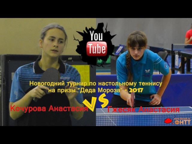 Table tennis. Гжесяк Анастасия - Кочурова Анастасия [HD - 1080]