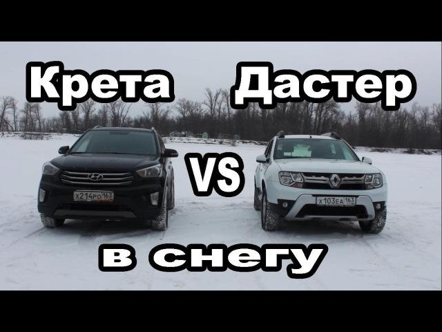 Дастер VS Крета по снежному бездорожью