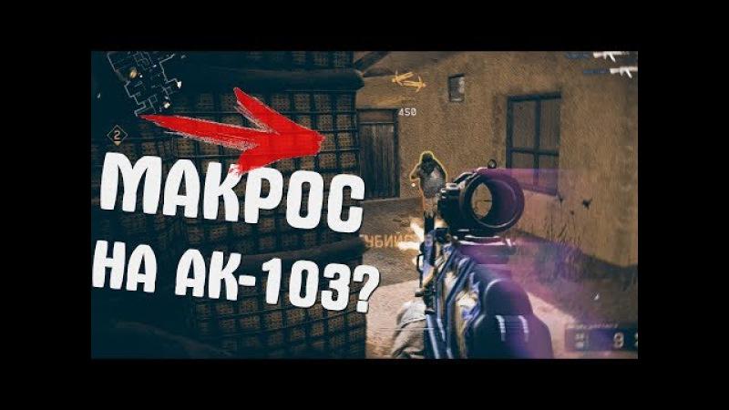 Скачал МАКРОС на АК-103 и заставил сдаться КЛАН на РМ!? (Warface)