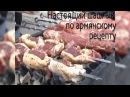 Настоящий шашлык по армянскому рецепту