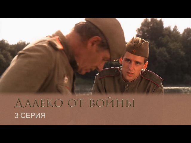 Далеко от войны - 3 серия (2013)