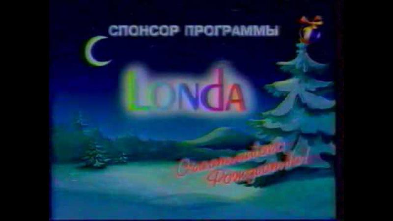 Londa (ОРТ, 07.01.1999) Спонсор программы