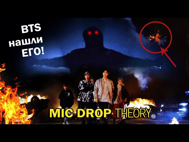 BTS УХОДЯТ! MIC DROP THEORY/ТЕОРИЯ | K-POP ARI RANG